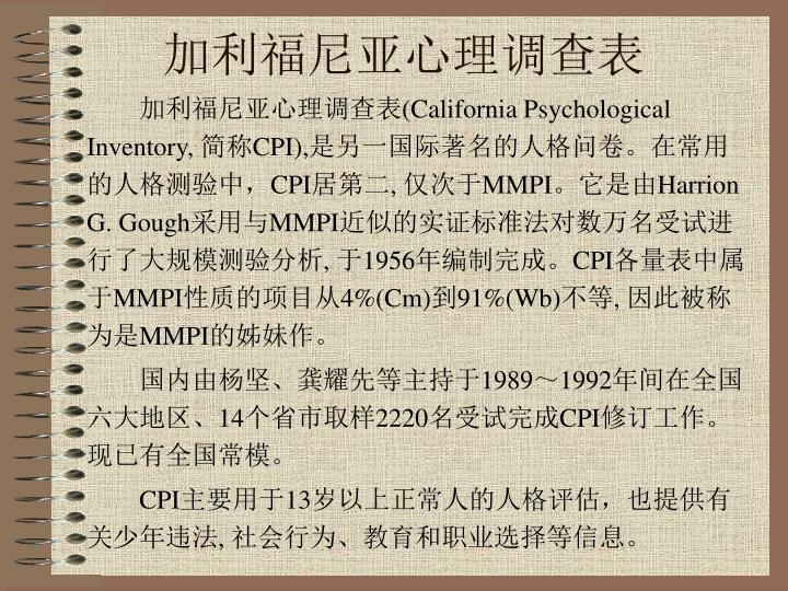 加利福尼亚心理调查表