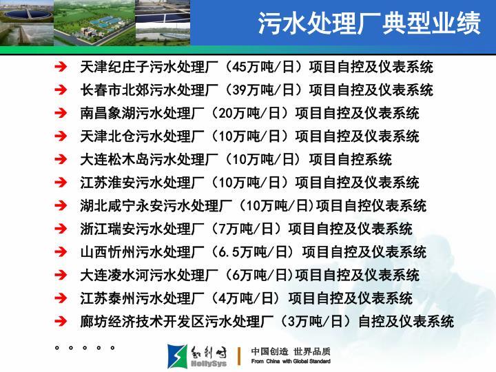 污水处理厂典型业绩