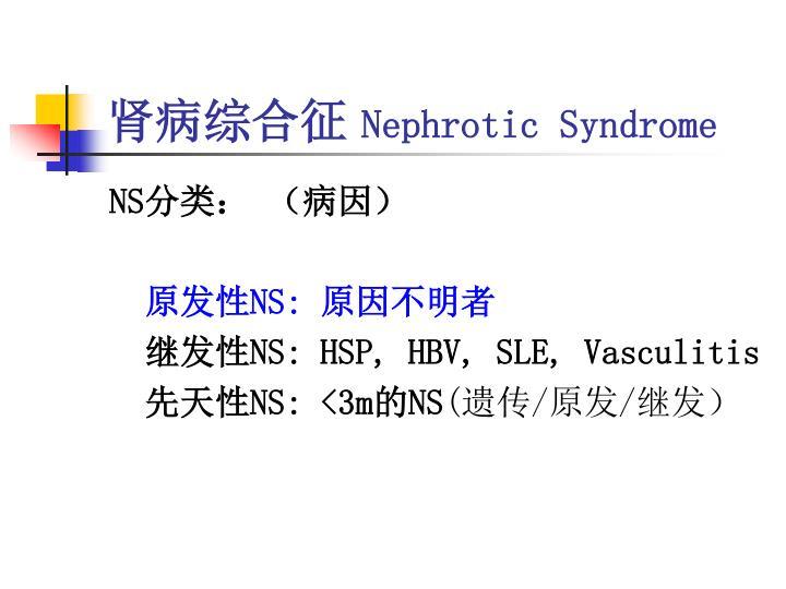 Nephrotic syndrome1