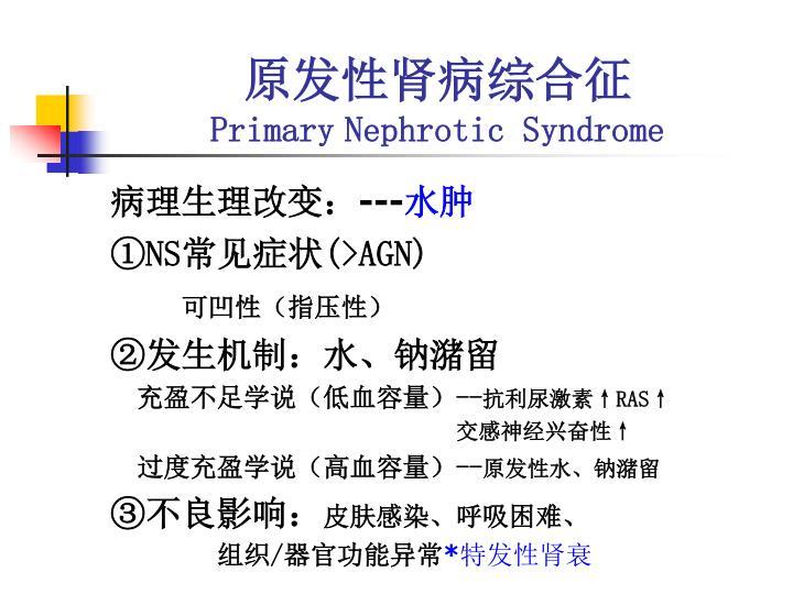 原发性肾病综合征