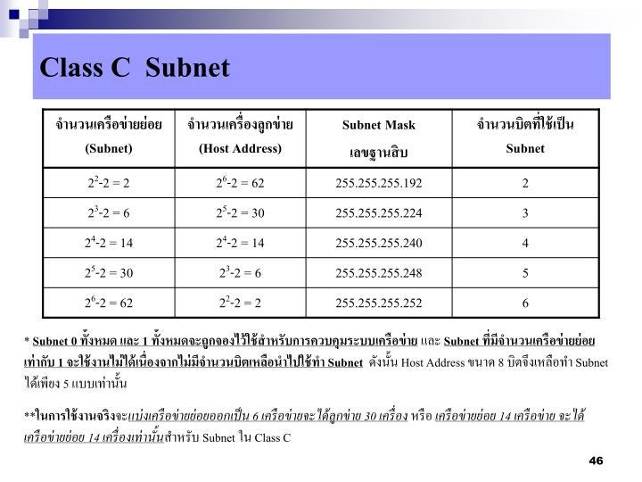Class C  Subnet