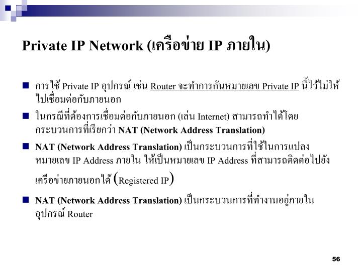 Private IP Network (