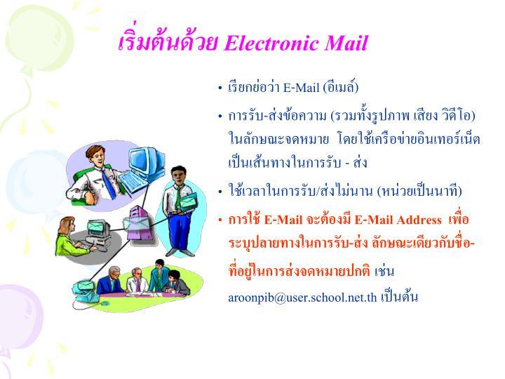 เริ่มต้นด้วย Electronic Mail