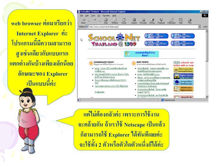 web browser ต่อมา