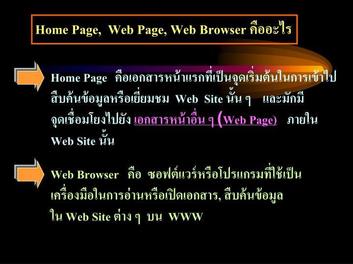 Home Page,  Web Page, Web Browser