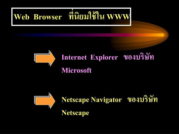 Web  Browse