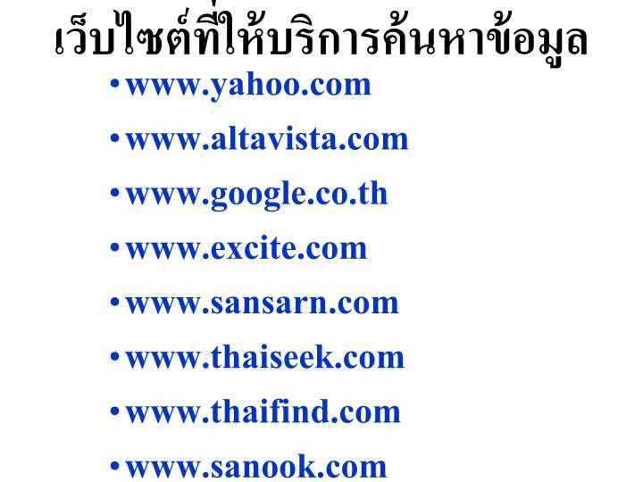 เว็บไซต์ที่ให้บริการค้นหาข้อมูล