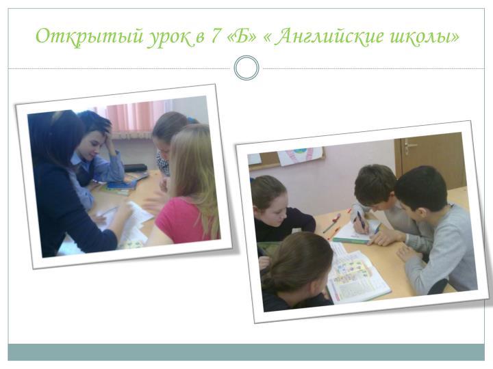 Открытый урок в 7 «Б» « Английские школы»