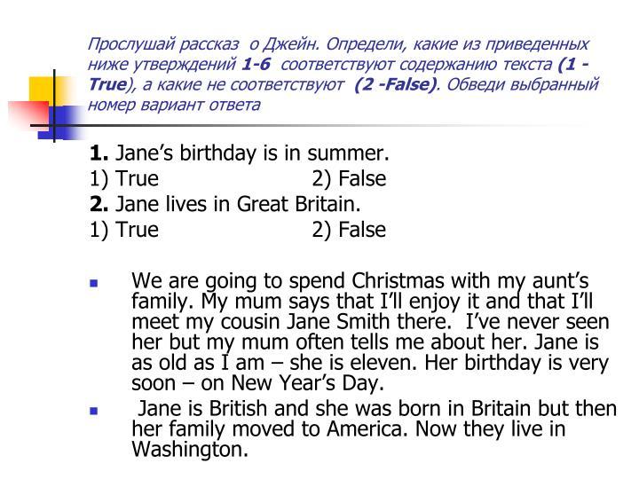 Прослушай рассказ  о Джейн. Определи, какие из приведенных ниже утверждений