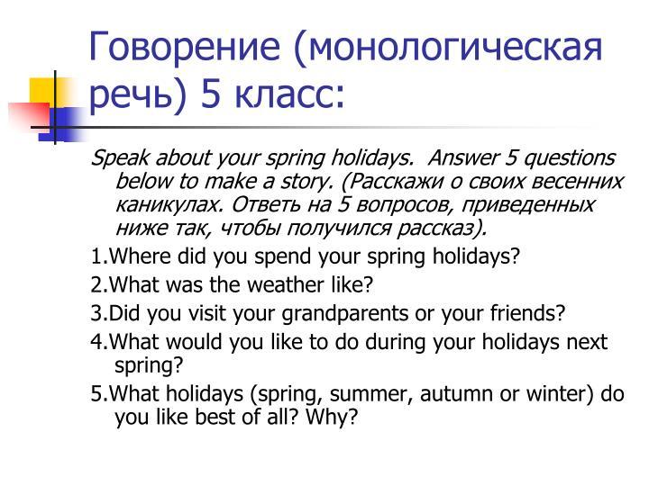 Говорение (монологическая речь) 5 класс: