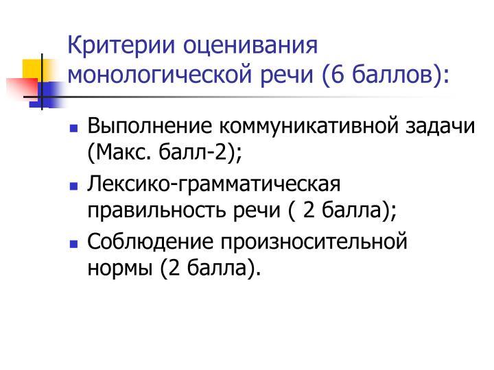 Критерии оценивания монологической речи (6 баллов):