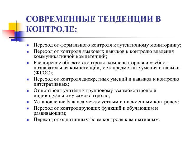 СОВРЕМЕННЫЕ ТЕНДЕНЦИИ В КОНТРОЛЕ: