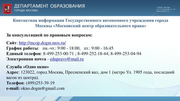Контактная информация Государственного автономного учреждения города Москвы «Московский центр образовательного права»