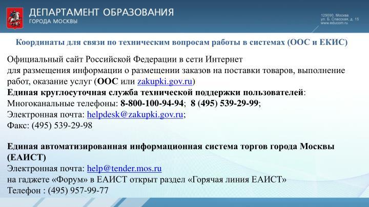 Координаты для связи по техническим вопросам работы в системах (ООС и ЕКИС)