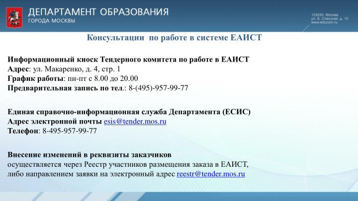 Консультации  по работе в системе ЕАИСТ