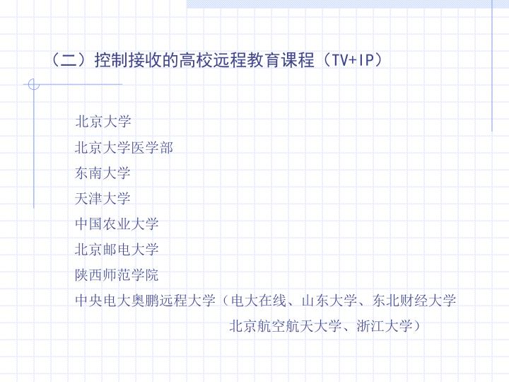 (二)控制接收的高校远程教育课程(