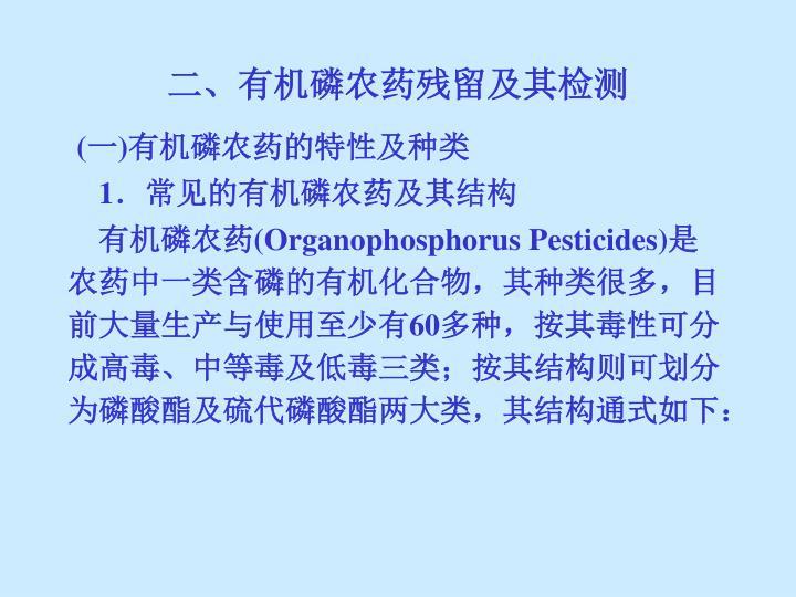 二、有机磷农药残留及其检测