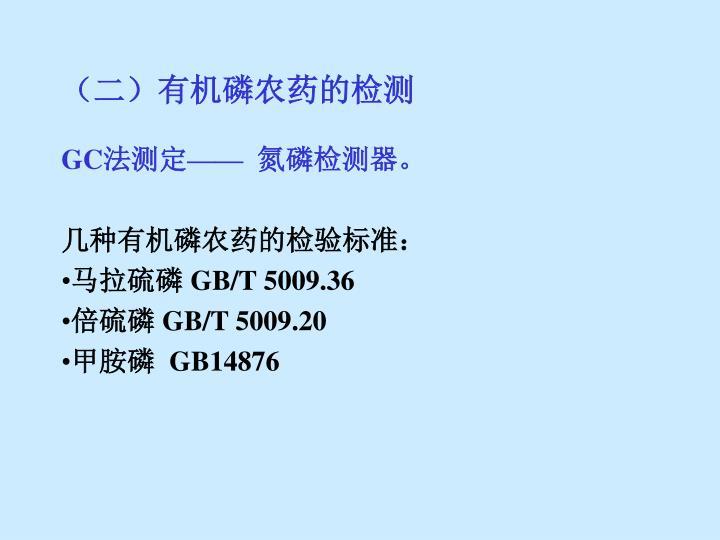 (二)有机磷农药的检测
