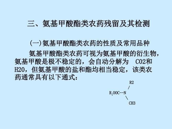 三、氨基甲酸酯类农药残留及其检测