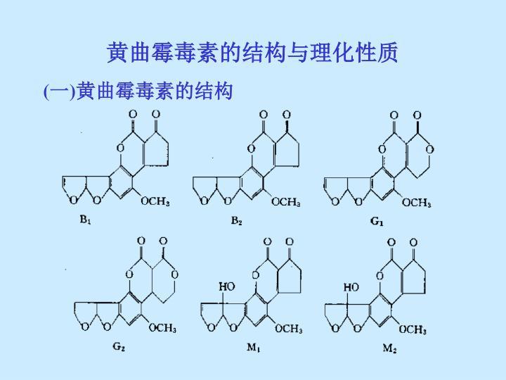 黄曲霉毒素的结构与理化性质