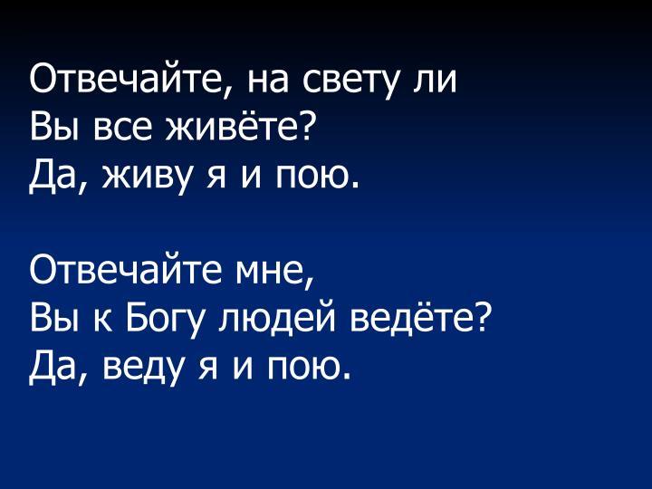 Отвечайте, на свету ли