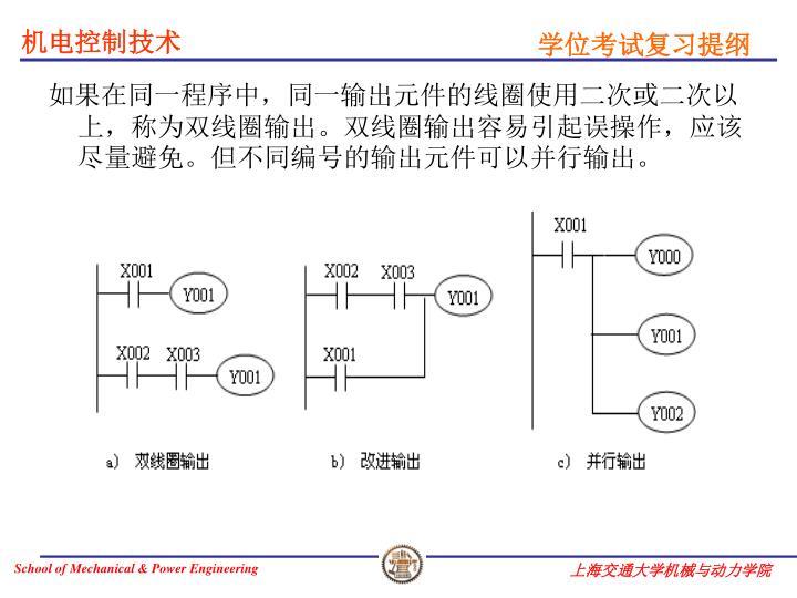如果在同一程序中,同一输出元件的线圈使用二次或二次以上,称为双线圈输出。双线圈输出容易引起误操作,应该尽量避免。但不同编号的输出元件可以并行输出。
