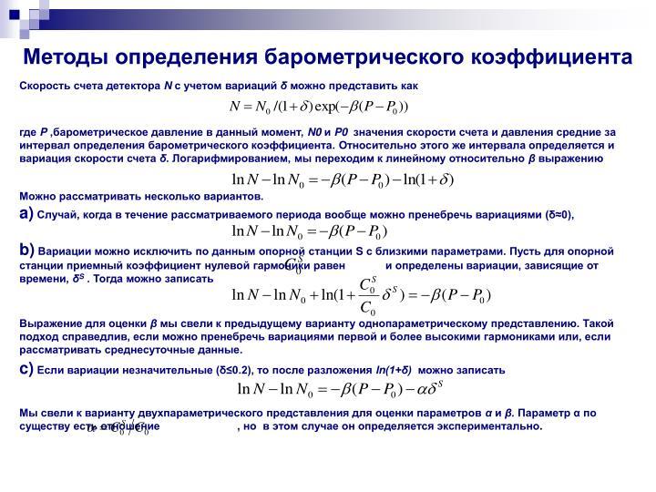 Методы определения барометрического коэффициента