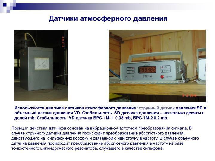 Датчики атмосферного давления