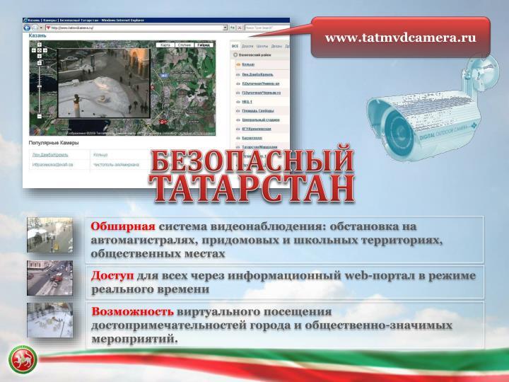 www.tatmvdcamera.ru