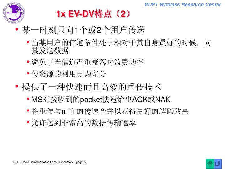 1x EV-DV