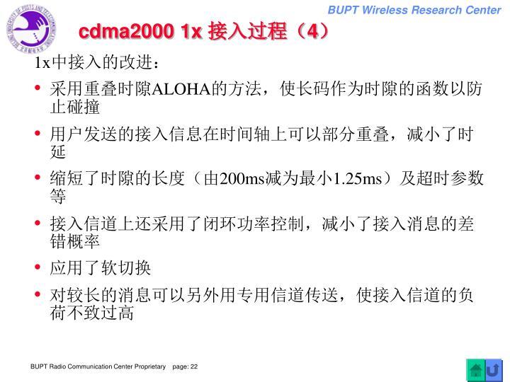 cdma2000 1x