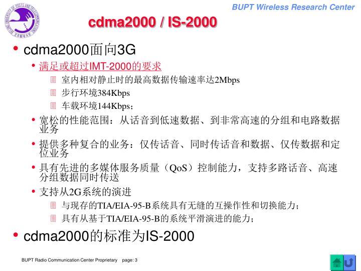 Cdma2000 is 2000
