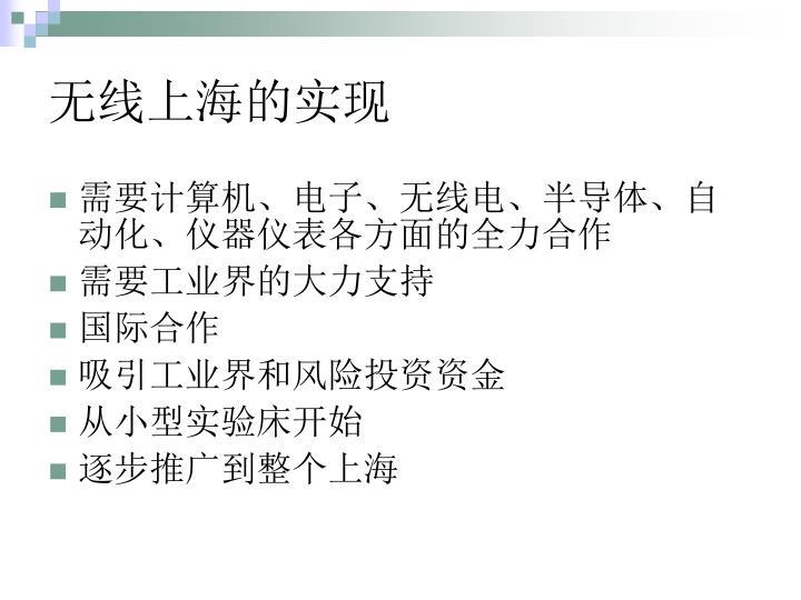 无线上海的实现