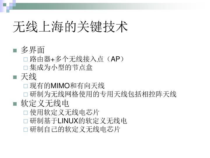 无线上海的关键技术