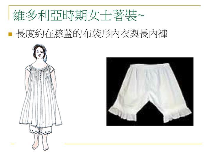 維多利亞時期女士著裝