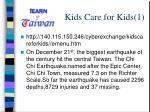 kids care for kids 1