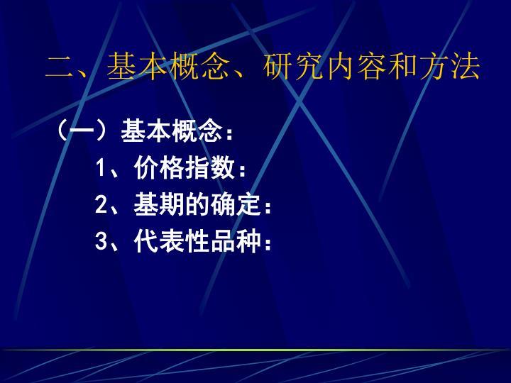 二、基本概念、研究内容和方法