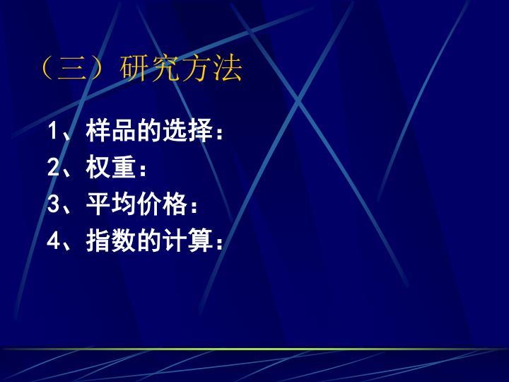 (三)研究方法