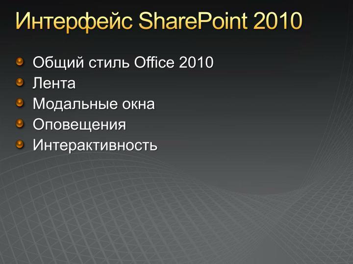 Sharepoint 20101