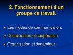 2 fonctionnement d un groupe de travail1