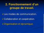 2 fonctionnement d un groupe de travail2