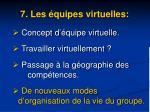7 les quipes virtuelles3
