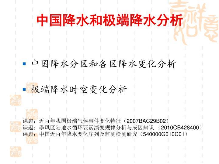 中国降水和极端降水分析