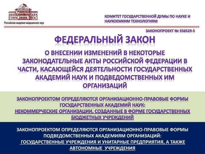Комитет Государственной Думы по науке и наукоемким технологиям
