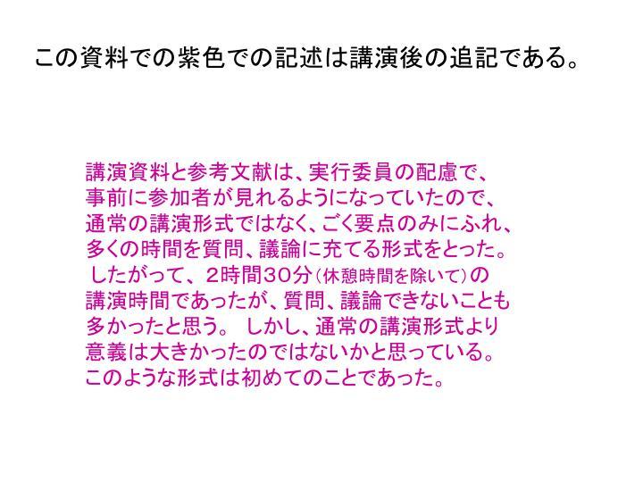 この資料での紫色での記述は講演後の追記である。
