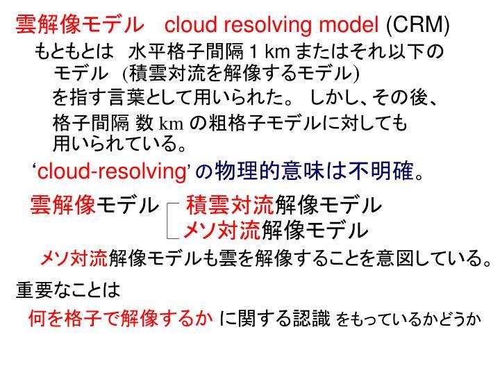雲解像モデル
