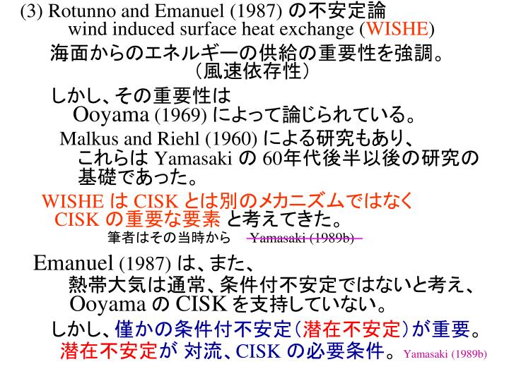 (3) Rotunno and Emanuel (1987)