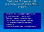 traditional culture of u s substance abuse research system