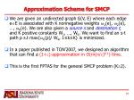 approximation scheme for smcp