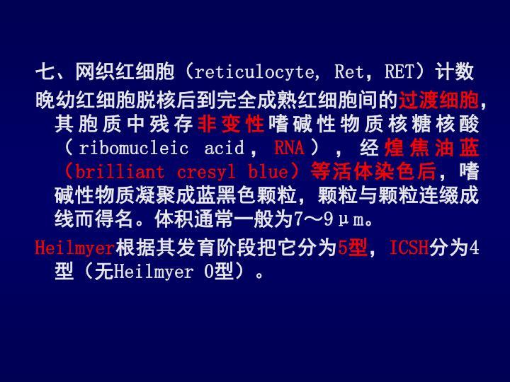 七、网织红细胞(